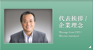 代表挨拶 /企業理念 Massage from CEO /Mission statement